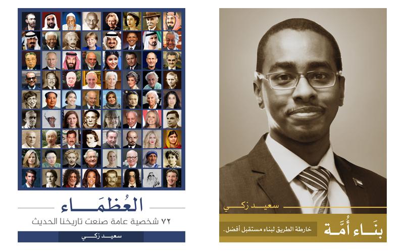 مؤلفات - معالي السفير سعيد زكي