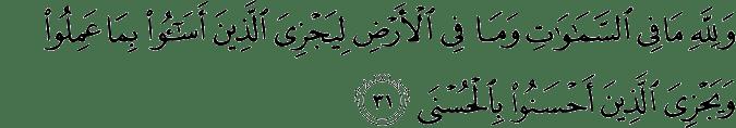 Surat An-Najm Ayat 31