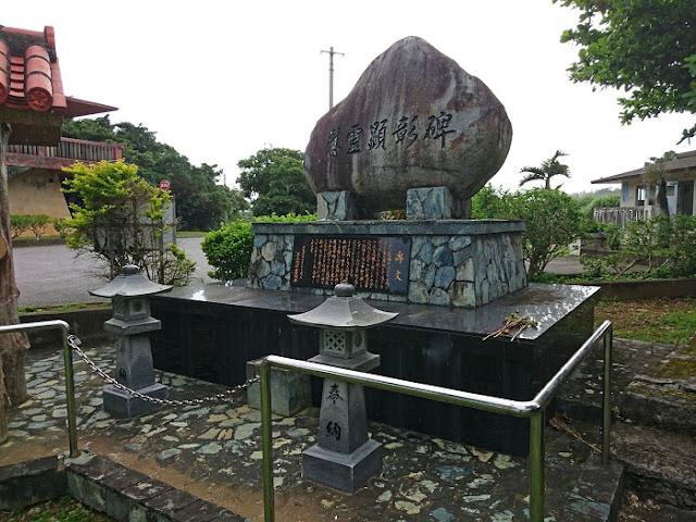 慰霊顕彰碑(具志頭城跡)の写真