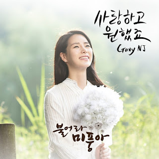 Gavy NJ (가비엔제이) – I Loved And Wanted You