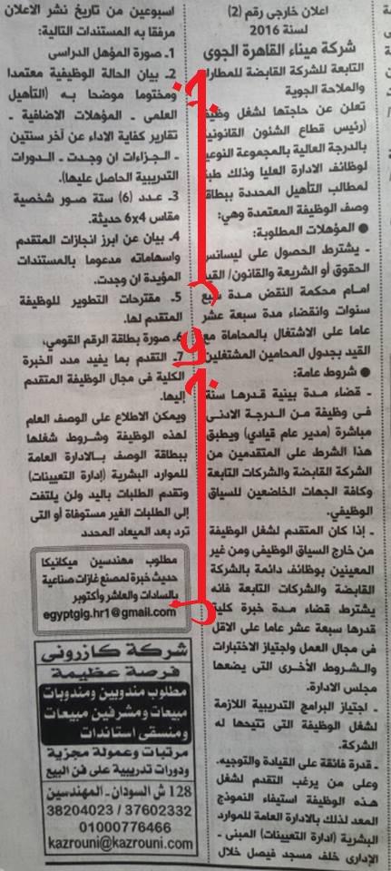 اعلان وظائف شركة ميناء القاهرة الجوى رقم 2 لسنة 2016 والاوراق والتقديم لمدة اسبوعين