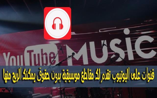 خمس قنوات على اليوتيوب تقدم لك مقاطع موسيقية بدون حقوق يمكنك الربح منها