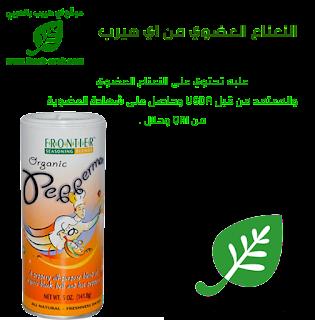 النعناع العضوي من اي هيرب  Frontier Natural Products, Organic Pepperman, 5 oz (141.8 g)