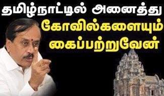 H Raja | H.Raja Latest Speech about Temples