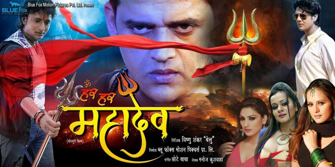 Ravi Kishan, Gunjan Pant, Sangeeta Tiwari Bhojpuri movie Om Har Har Mahadev  2016 wiki, full star-cast, Release date, Actor, actress, Song name, photo, poster, trailer, wallpaper