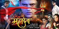 Om Har Har Mahadev Upcoming movie Ravi Kishan, Gunjan Pant, Sangeeta Tiwari New Poster, Release date, star cast