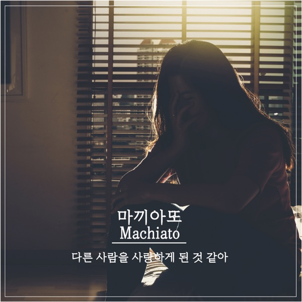 Machiato – Other Love – Single