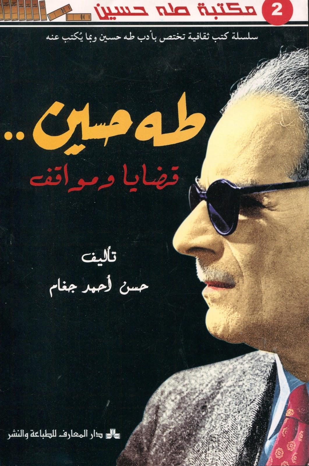 كتاب لطه حسين من اربع حروف