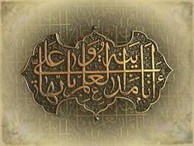 سيدنا علي رضي الله عنه ومكانته عند الصوفية:
