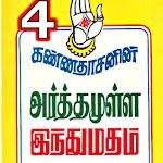 அர்த்தமுள்ள இந்து மதம் பாகம் 4 - ஆடியோ - கவியரசர் கண்ணதாசன்