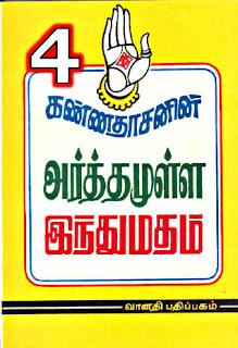 Arthamulla indhu madham mp3 part-4 Audio book Listen online, அர்த்தமுள்ள இந்து மதம் பாகம் 4 - இந்து மதம் என்றால் என்ன?  இந்து மதத்தின் சிறப்புகள் - Kaviyarasu Kannadasan