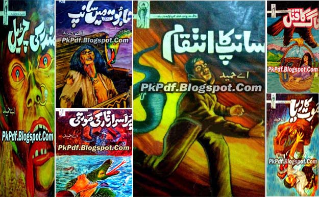 Ambar Naag Maria Ki Wapsi Series Complete List By A.Hameed Pdf Free Download