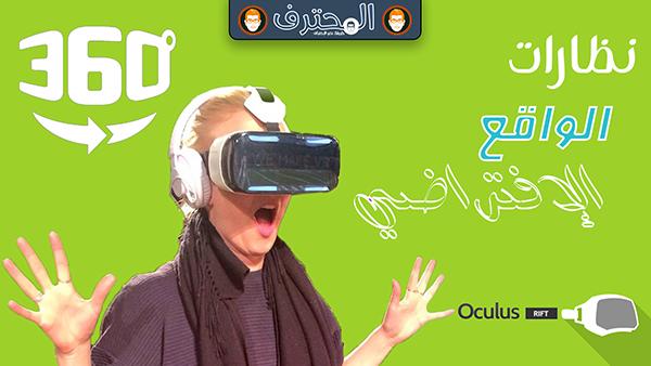 10 مجالات تستخدم فيها نظارة الواقع الافتراضي قد لا تعرفها !