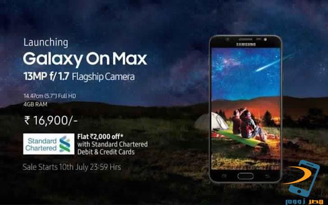 سعر ومواصفات Samsung  Galaxy On Max بالصور والفيديو