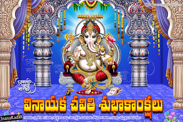 famous telugu vinayaka chavithi telugu greetings, lord ganesh vector hd wallpapers-vinayaka chavithi banner designs