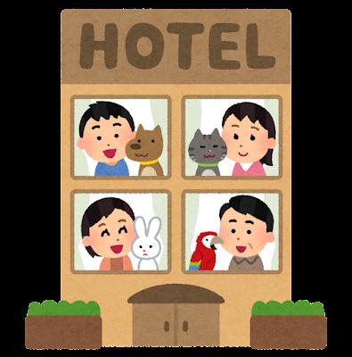 ペット可ホテルのイラスト