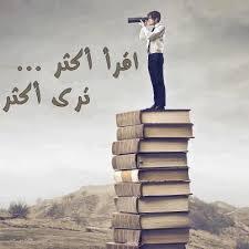 أفكار إبداعية للتشجيع على القراءة.
