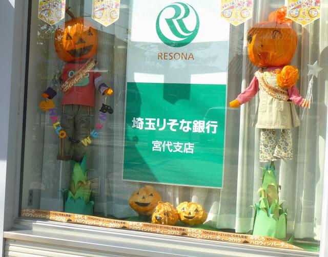 Halloween in display