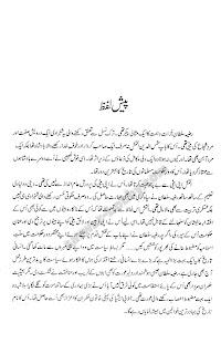 Razia Sultana Urdu Novel By Khan Asif