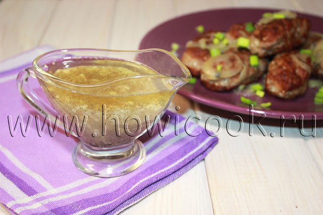 рецепт соуса муждей