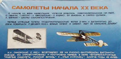 самолёты начала XXвека (в Самарском музее Авиации и Космонавтики имени С. П. Королева)