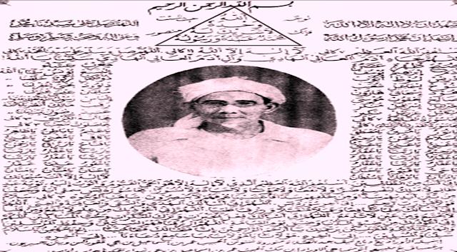 Silsilah Sayyid Umar (Abah Umar), Pendiri Thoriqat As-syahadataian