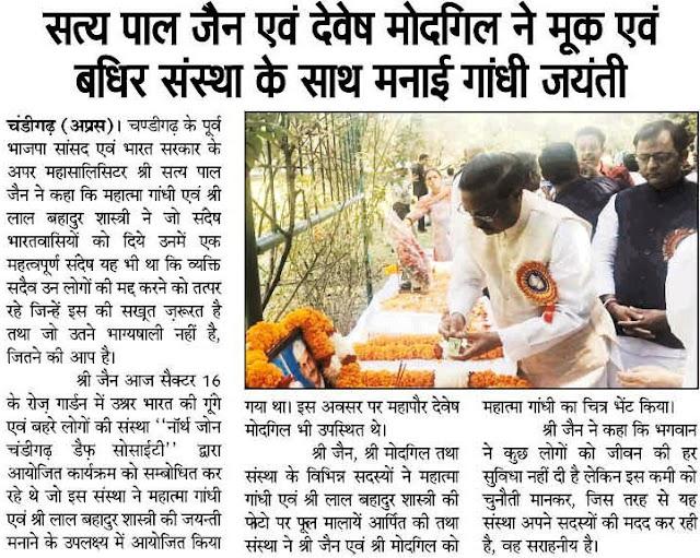 सत्य पाल जैन एवं देवेश मोदगिल ने मूक एवं बधिर संस्था के साथ मनाई गांधी जयंती