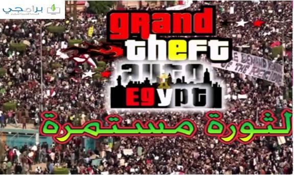 تحميل لعبة جاتا جراند المصرية gta grand egyptian من ميديا فاير برابط واحد مباشر للكمبيوتر مضغوطة