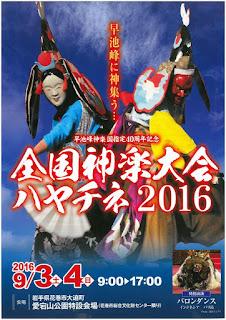 National Kagura Event Hayachine 2016 poster 平成28年全国神楽大会ハヤチネ ポスター 岩手県花巻市 Hanamaki City Iwate Prefecture Zenkoku Kagura Taikai Hayachine