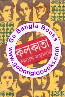 Kolkata by Somoresh Mojumdar - Popular Books