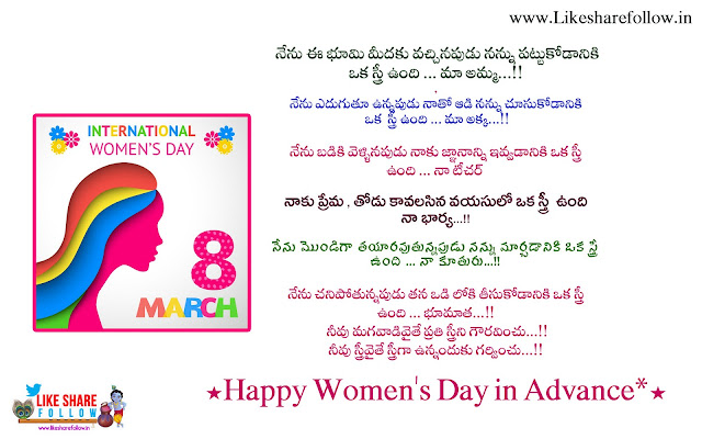 Happy womens day greetings wishes in telugu 2018