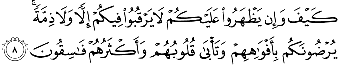 Surat At Taubah Ayat 8