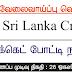 Vacancy In Sri Lanka Cricket