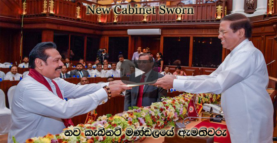 Sri Lanka new Cabinet of Ministers sworn