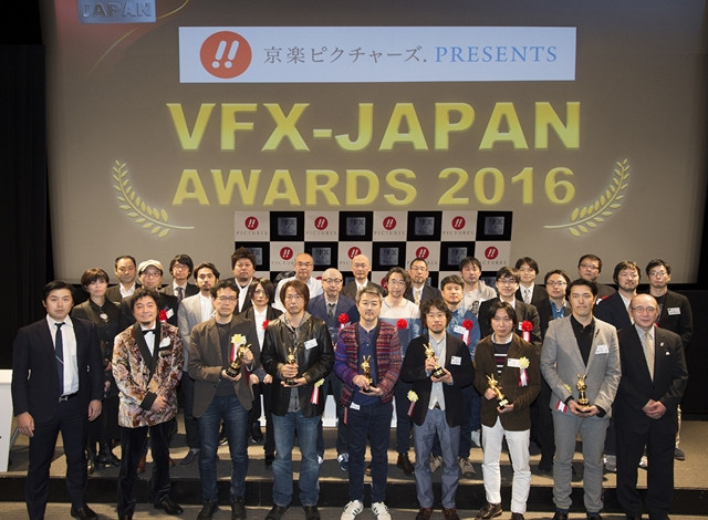 VFX-JAPAN Awards 2016