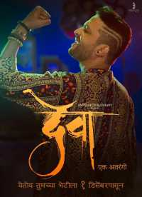 Deva - Ek Atrangi 2017 Marathi Full 300mb Movie HDrip