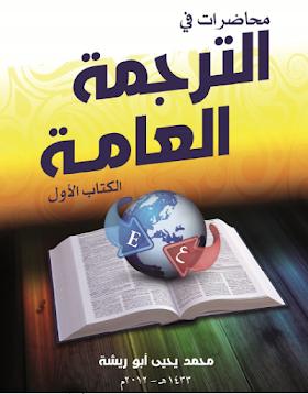 كتاب محاظرات في الترجمة العامة