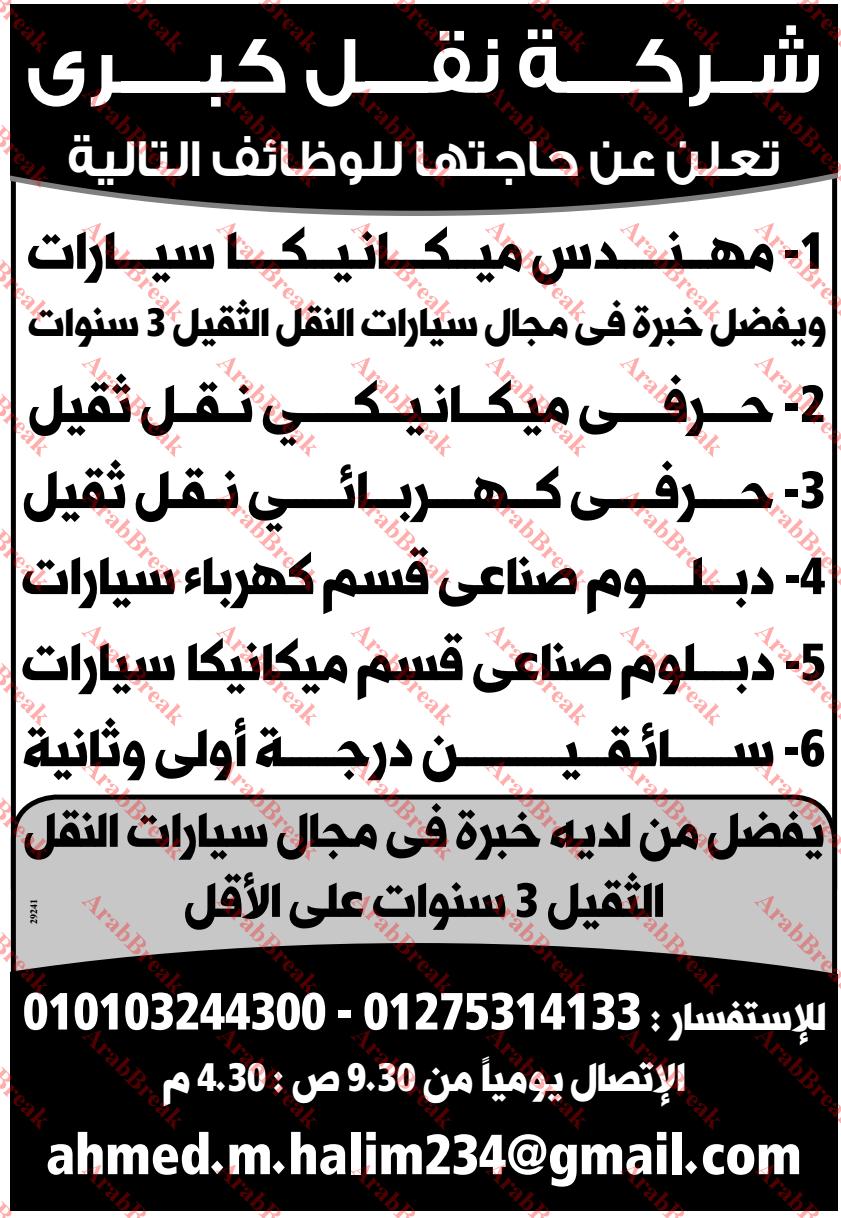 وظائف وسيط الاسكندرية-مهندس-ميكانيكي-كهربائي نقل ثقيل-سائقين