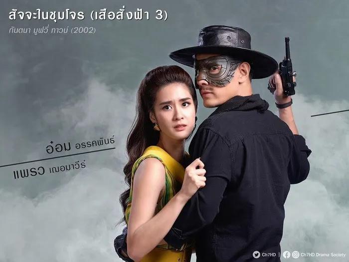Satja Nai Chum Joan