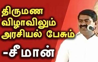 Seeman Speech | Thirumana Vizha..