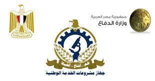 وزارة الدفاع  جهاز مشروعات الخدمة الوطنية