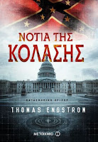 http://www.culture21century.gr/2018/01/notia-ths-kolashs-toy-thomas-engstrom-book-review.html