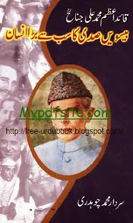 Quaid-e-Azam Muhammad Ali Jinnah Book