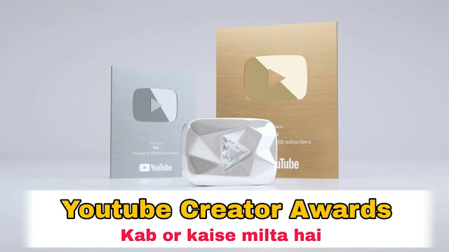 YouTube Creator Awards Kab Or Kaise Milta Hai