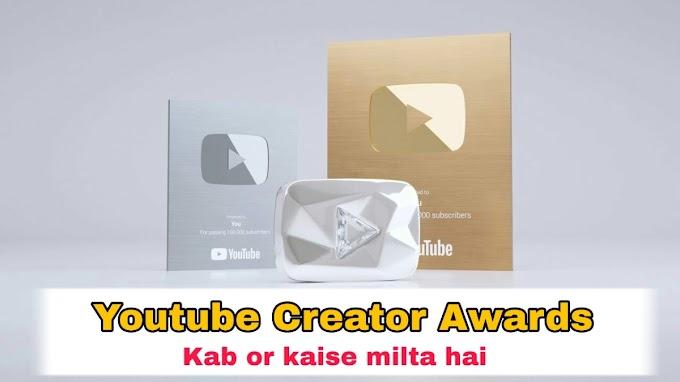 YouTube Creator Awards Kab Or Kaise Milta Hai