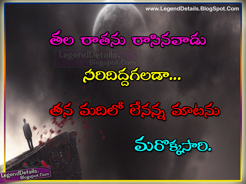 Best Love Quotes For Girlfriend In Telugu : Deep Love Failure Quotes for Her in Telugu Legendary Quotes