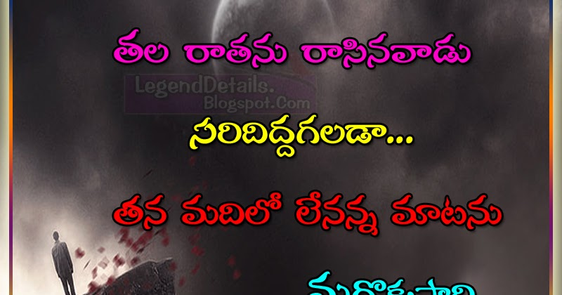 deep love failure quotes for her in telugu legendary