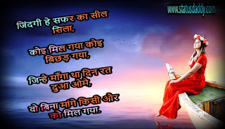sad,shayari,love,image,hd,hindi