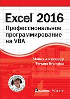 книга Майкла Александера и Ричарда Куслейка «Excel 2016: профессиональное программирование на VBA» - читайте отдельное сообщение в моем блоге