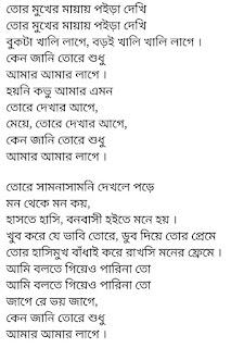Amar Amar Lage Lyrics Arman Alif